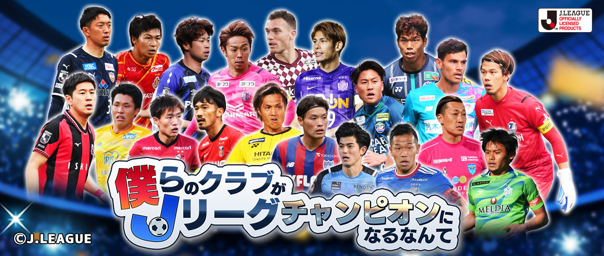 Bokurano club ga J League Champion ni narunante